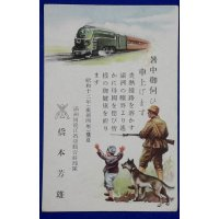1937 Japanese Summer Season Greeting Postcard Manchurian Railway