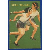 "1940's Japanese Postcard : Pacific War time Slogan "" Hang in there ! The enemy is desperate, too """