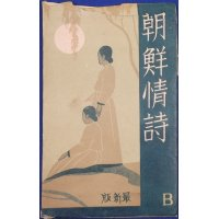 "1930's Japanese Postcards ""Choson Korea Poetic Sentiment"""