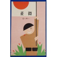 1930's Japanese New Year Greeting Postcard : Art of Soldier & Sun Flag