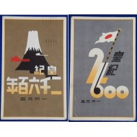 1940 Japanese New Year Greeting Postcards Commemorative for the 2600th Year of the Imperial Reign