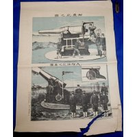 "1901 Japanese Print ""Graphic of Cannon & Howitzer"""