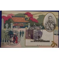 1900's Japanese Postcard Commemorative for the Naval Review in Kobe with , Portrait of Admiral Togo Heihachiro & Battleship Mikasa photo