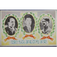 1937 Japanese Postcards Celebration of Anti-Comintern Pact / Alliance between Imperial Japan,  Germany Nazi & Italy National Fascist Party / Adolf Hitler , Benito Mussolini , Konoe Fumimaro