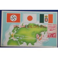 1937 Japanese Postcards Celebration of Anti-Comintern Pact / Alliance between Imperial Japan,  Germany Nazi & Italy National Fascist Party