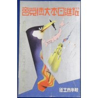 "1936 Japanese Postcards ""The Great Exposition of Progressing Japan"" Cormorant fishing Nagara River side, Gifu City"