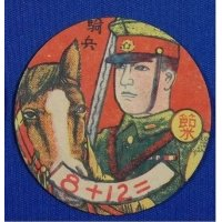 1920's Japanese Cavalry Art  Menko Card