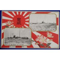 "1910's Japanese Navy Postcard : WW1 time German Seized Submarine with Imperial Propaganda ""The Prestige of the Empire"""