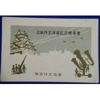 1934 Japanese Postcards Commemorative for Anti Air Raid Drill in  Kinki District