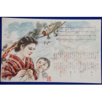 "1930's Second Sino Japanese War Postcard  : Military Song Lyrics  ""Heitai san arigatou"" ( Thank you, Mr. Soldiers)"