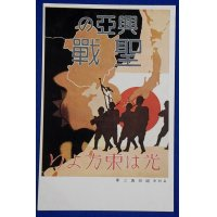 """1930's Japanese Army Asia Propaganda Postcard """"The Holy War for Prospering Asia / The Shine comes from the East"""" (Artwork in The 14th Division's Poster Art Contest)"""