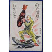 "1940's Japanese Postcard : Pacific Wartime Saving Campaign Slogan with Anti US Art ""Increase the military power by ourselves"""