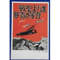 """1930's Japanese Postcard """"Accomplish the Holy War. That is our duty"""" (Artwork in The 14th Division's Poster Art Contest)"""