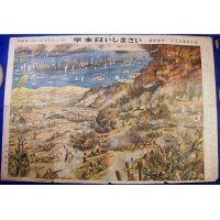 "1933 Japanese War Poster ""The Brave Japanese Army"""