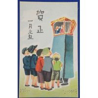 1930's Japanese New Year Greeting Postcard , Art of Friendship Propaganda with Chinese Children