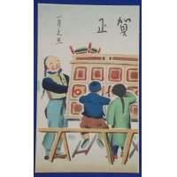 1930's Japanese New Year Greeting Postcard , Art of Friendship with Chinese Children