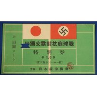 1930's Japanese Ticket : Japan - Germany Friendly Tennis Match