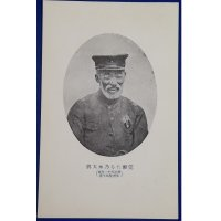 "1910's Japanese Photo Postcards ""Smiling General Nogi Maresuke """