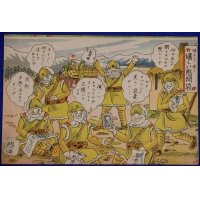 "1930's Second Sino-Japanese War Comic Postcard ""Awaited Joyful Imon Fukuro (Comfort Bag)"""
