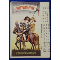 1930's Japanese Advertising Flyer of Conscription Insurance Policy