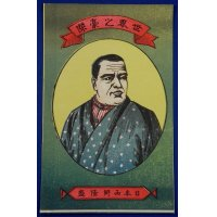 1910's Japanese Postcards : Saigo Takamori , Japan / The Mighty Persons in the World (History)