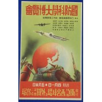 "1941 Japanese Advertising Card for ""The Great Exposition of National Defense Science"""