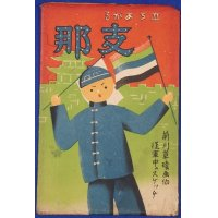 "1930's Japanese Postcards ""China rises"" Japan-China Friendship Propaganda Art"