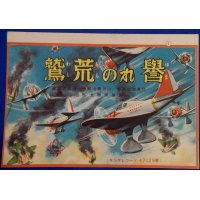 "1930's Japanese Air Battle Art Story Telling Cards ""Kamishibai : The Honorable Wild Eagles"""