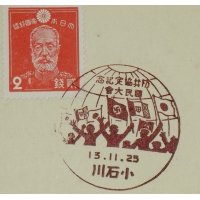 1930's Japanese Postcard : Commemorative Stamp of Mass Meeting for Alliance with Germany & Italy