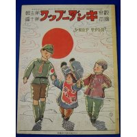 "1940 Japanese Children Picture Book on Friendship with China  ""Neighbor Friend"""