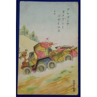 "1930's Japanese New Year Greeting Postcard ""Armored Vehicle"""
