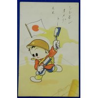 1930's Japanese New Year Greeting Postcard : Cartoon of Child Soldier Throwing a Grenade