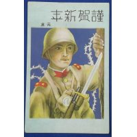 1930's Japanese New Year Greeting Postcard : Soldier Art