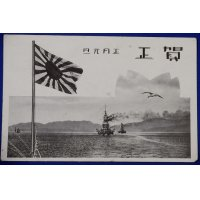 1930's Japanese Navy Photo New Year Greeting Postcard