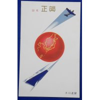 "1930's Japanese New Year Greeting Postcards ""Progressing Japan"""