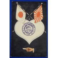 1906 Japanese Postcard published by Japan Red Cross : Flag & Heart Shape Art with memorial stamp for welcoming British Fleet at Yokohama