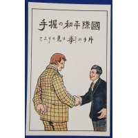 1930's Japanese Postcard : For drawing attentions to the truth of the world peace