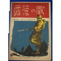 """1930's Japanese Army Song Score """"Roei no Uta""""(Song of Field Encampment)"""