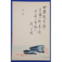 "1940 Japanese Navy New Year Greeting Postcard ""New Year of the Navy"" with Remarks on the Empire Prestige"