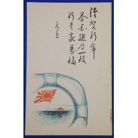 """1940 Japanese Navy New Year Greeting Postcard """"New Year of the Navy"""" with Remarks on the Empire Prestige"""