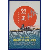"1935 Japanese Postcard ""The Great Exhibition of National Defense & Industry"""