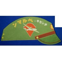 1930's Japanese Army Paper Hat Toy ( pharmaceutical company novelty)
