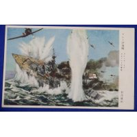 "1940's Japanese Postcards ""The Great East Asian War (Pacific War) Postcards"" (Sea Battle off Malaya , Sinking British Navy HMS Prince of Wales )"