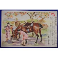 "1930's Japanese Wartime Homefront Duty Art  Postcard ""Treating war horse gently"""