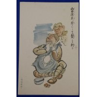 "1930's Sino-Japanese War Postcard ""Senryu (Haiku) Cartoon : Scenes of battle fields"" ""Wearing an apron of the white sun flag ( = the flag of the Republic of China) when shaving"""