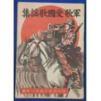 "1930's Japanese Military Songs Lyrics Mini Book ""Military Songs / Patriotic Songs Collection"" (cavalry cover art)"