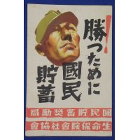 "1940's Pacific War time Japanese Postcard : War Fund Raising Campaign "" National Savings For the Victory ! """