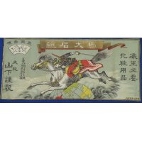 "1900's Japanese Advertising Label of ""Baken Sekken"" ( Horse & Dog Soap) / Russo Japanese War Cavalry Art"