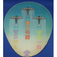 1930's Japanese Uchiwa (Fan) : Aircraft Art with Wartime Homefront Slogans