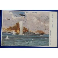 "1940's Japanese Pacific War Postcard ""Shout of triumph raised, Battle of the Solomon Sea (Battle of Savo Island)"""